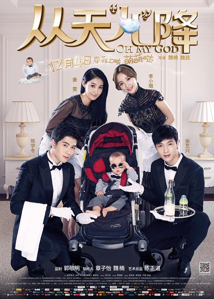 Oh My God (2015) Subtitle Indonesia Drama movies