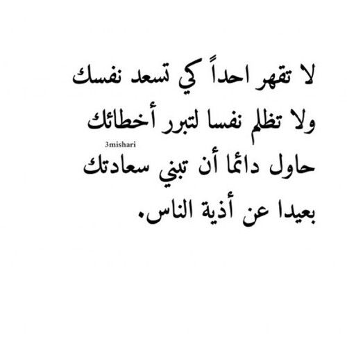 ابن سعادتك بعيدا عن اذية الناس Wisdom Quotes Typography Quotes Islamic Quotes