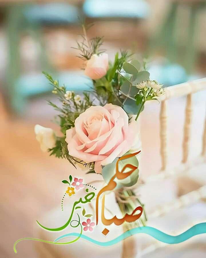 صباحكم ورد Beautiful Morning Messages Good Morning Wishes Morning Greeting