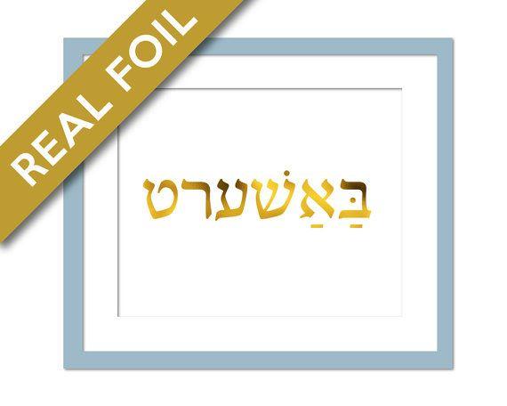 Soulmate in hebrew