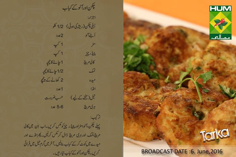 Chicken Aloo Kabab Chicken Food Pakistani Food