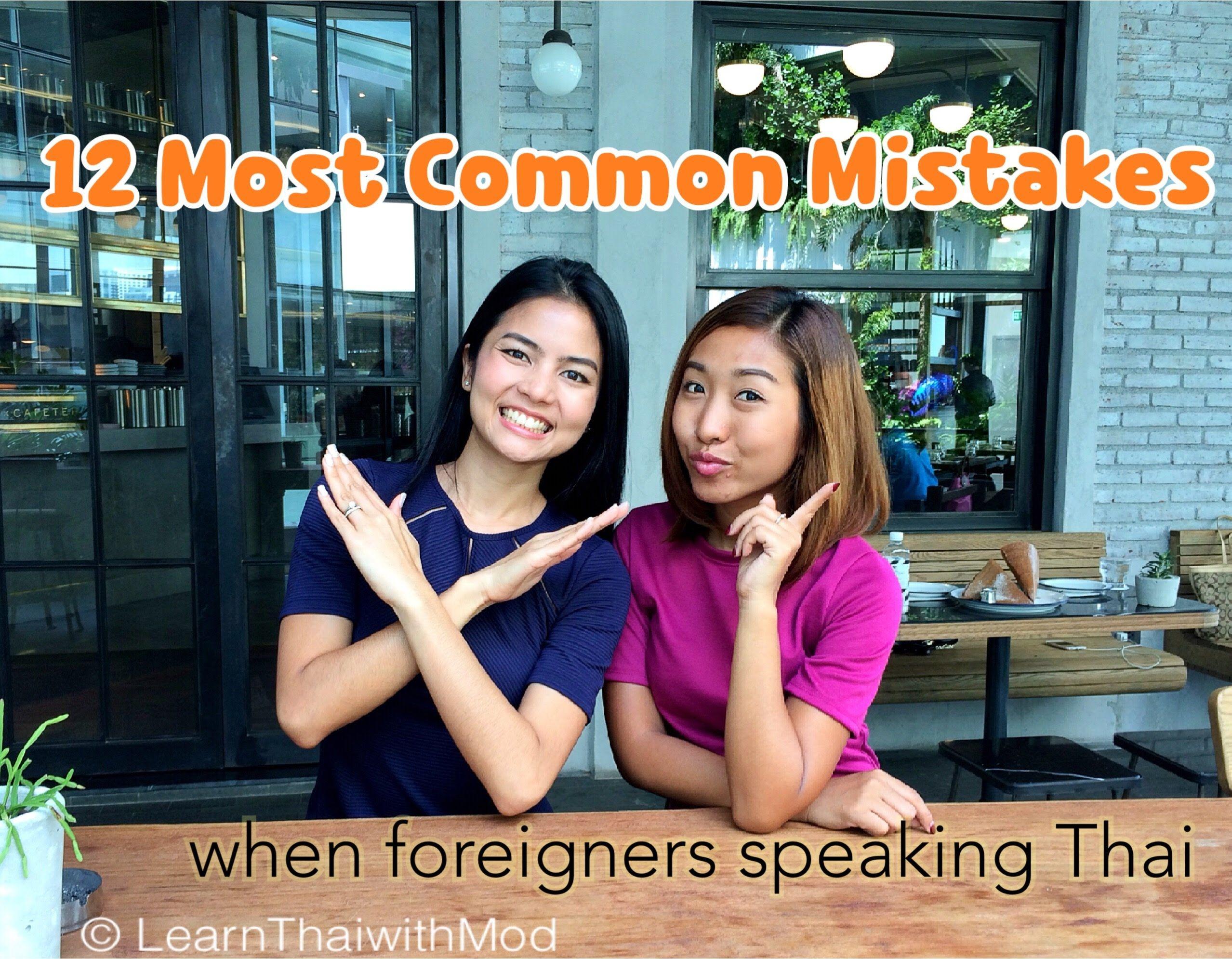 Thai Lesson 12 Most Common Mistakes Avec Images