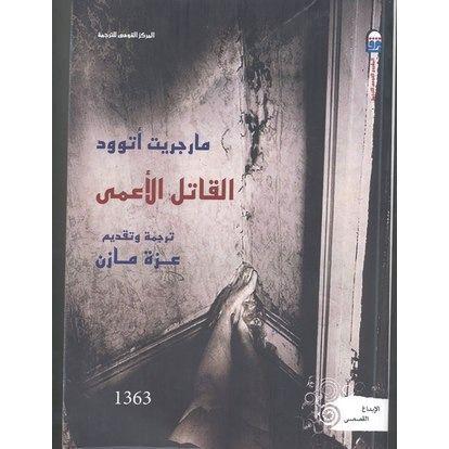 القاتل الأعمى مارجريت أتوود أبجد Books Books To Read Novels