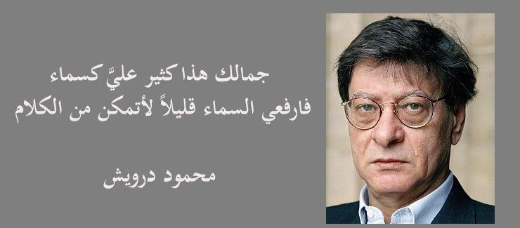اقوال وعبارات قالها الشاعر محمود درويش Mahmoud Darwish حكم و أقوال Incoming Call Screenshot Incoming Call