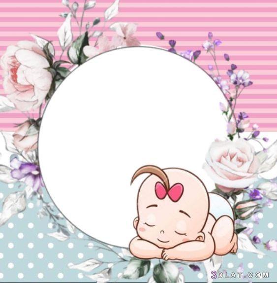 ثيمات مواليد 2019 ثيمات مواليد جاهزة ثيمات مواليد للبنات والاولاد Baby Shower Templates Wedding Cards Keepsake Baby Girl Cards