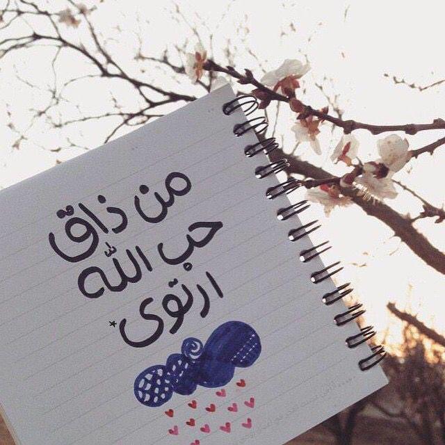 من ذاق حب الله ارتوى Beautiful Islamic Quotes Islamic Messages Wisdom Quotes Life
