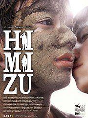 Himizu (2013)