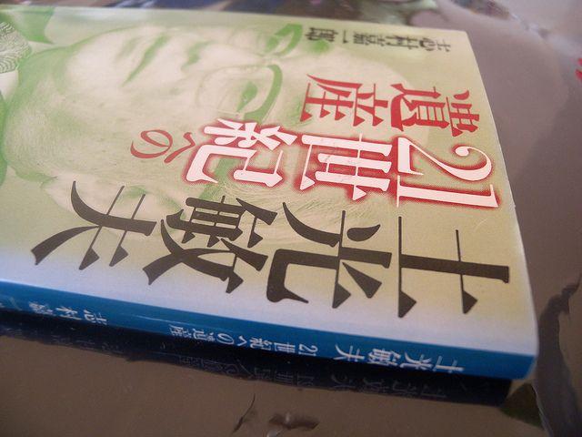 土光敏夫 21世紀への遺産  志村 嘉一郎