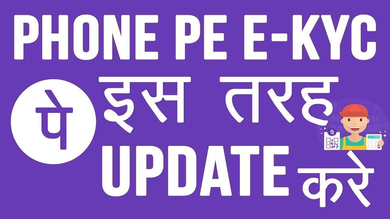 How to Complete KYC in Phonepe App Phone Pe KYC इस तरह