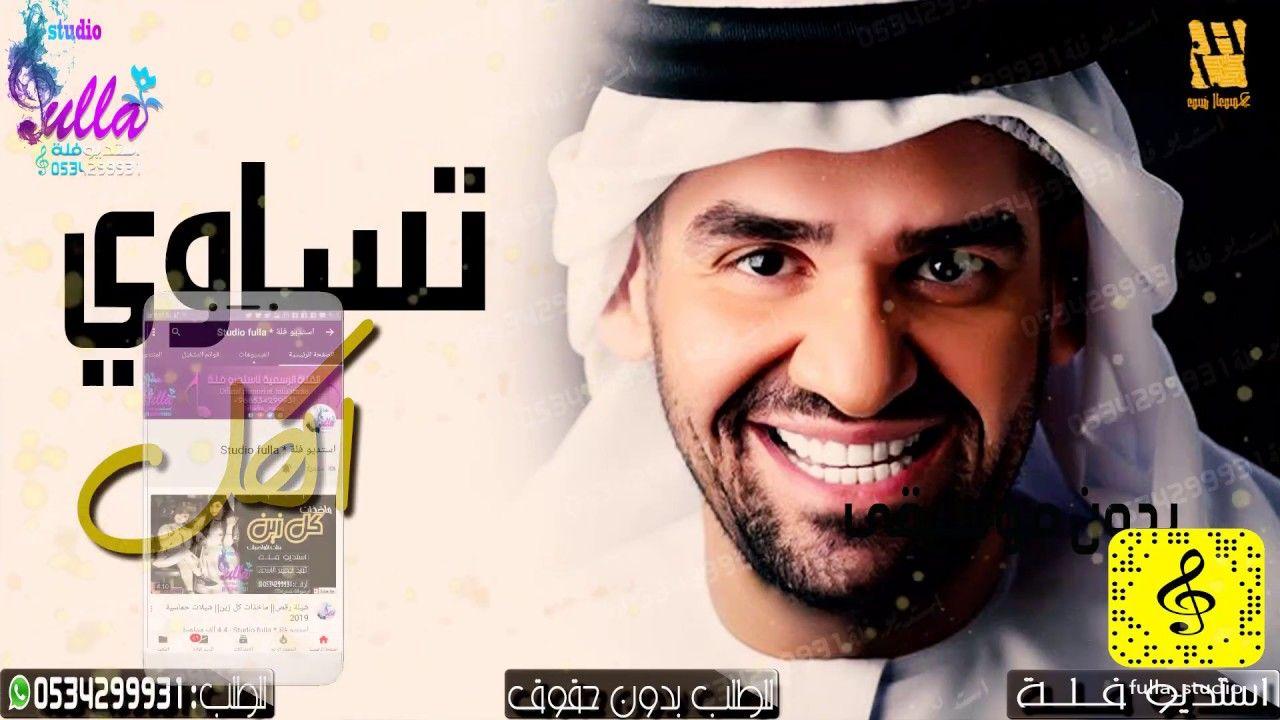 اغنية حسين الجسمي تساوي الكل حصريا بدون موسيقى 2020 Halloween Face Makeup Face Makeup Face