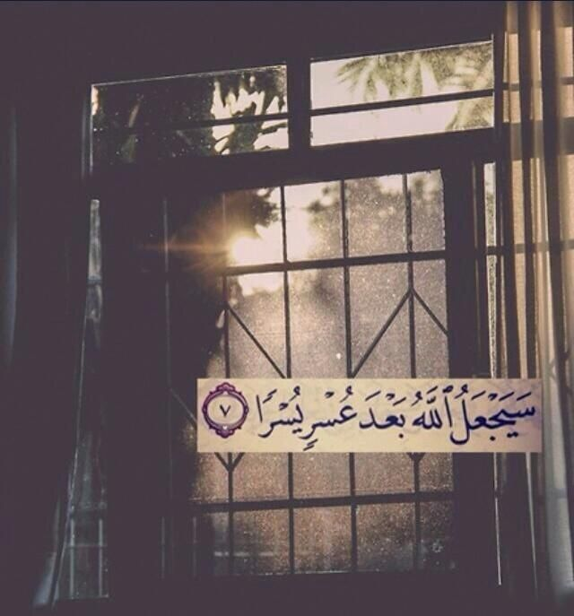 سيجعل الله بعد عسر يسرا قران كريم Quran Islamic Quotes Quran Quotes Verses