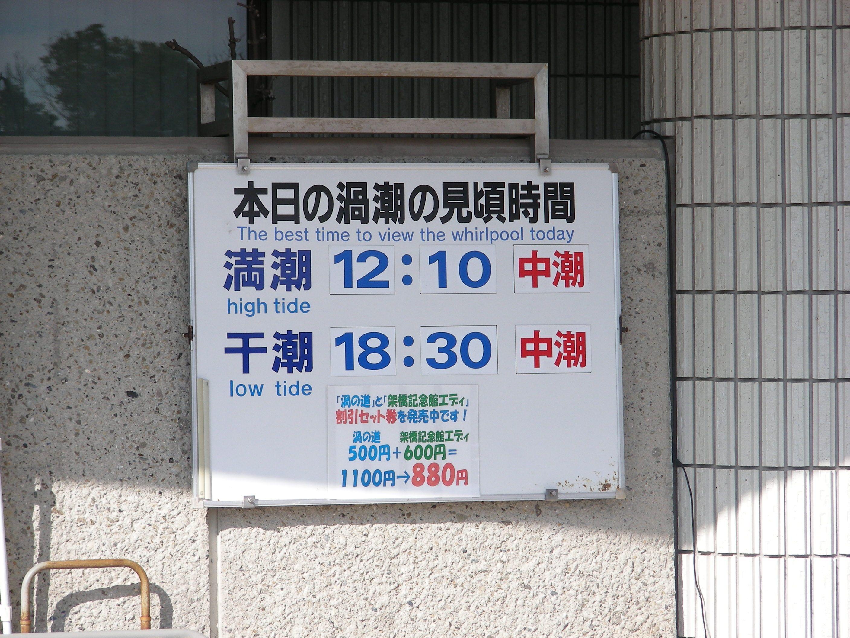 徳島県鳴門市 鳴門渦潮(naruto uzushio)(2010年1月)