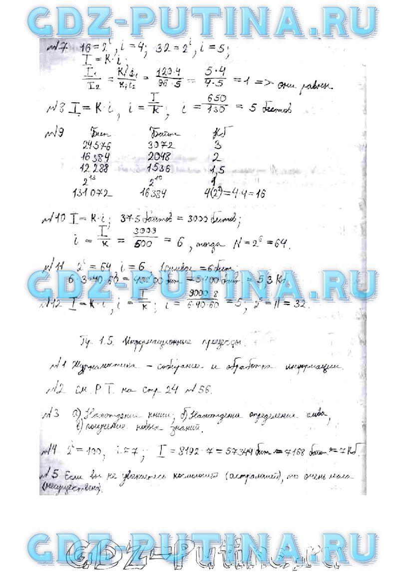 А.и.алексеев, в.а.низовцев, география россии 8-9кл.готовые домашние задания