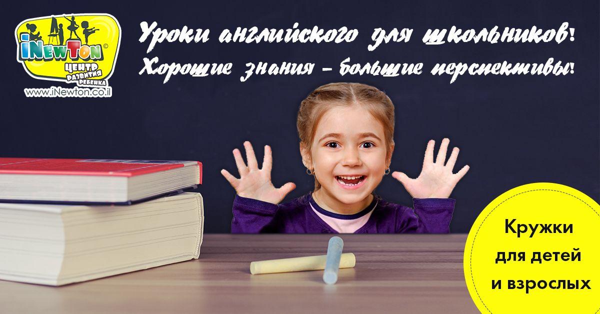 Уроки английского для школьников! Приглашаем вас в Центр ...