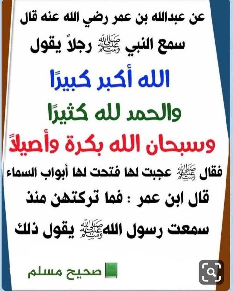 و ذ ك ر On Instagram اكتب شيء تؤجر عليه الله الدعاء الذكر الاستغفار القران الصلاة على النبي رمضان