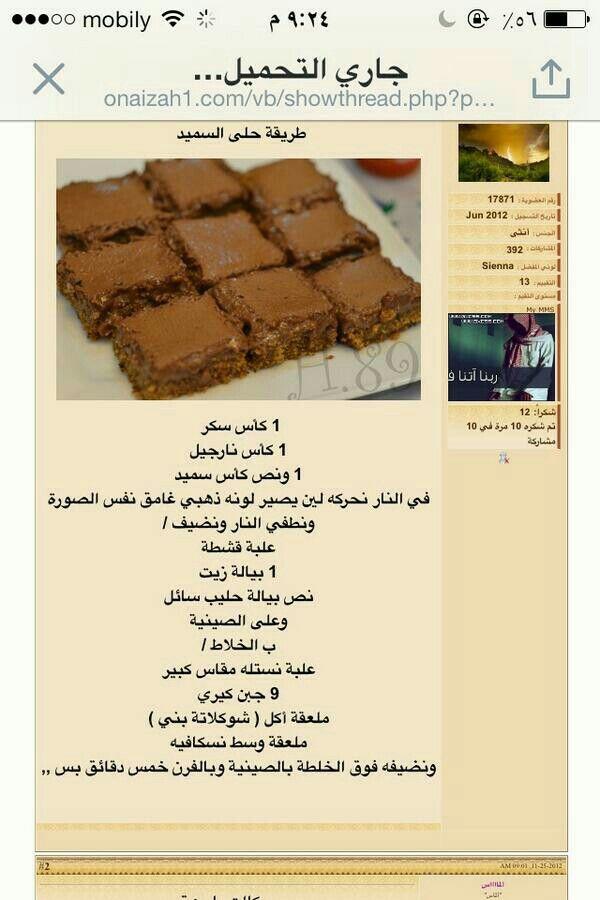 حلا السميد Cooking Recipes Desserts Yummy Food Dessert Cooking And Baking