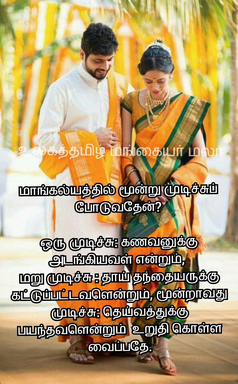 Pin by Lavanya on Pengal Love husband quotes, Life