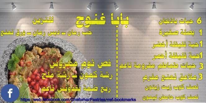 بابا غنوج على طريقتي بالصور من الشيف عمر المصري Recipe Arabic Food Food