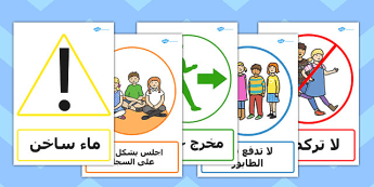 ملصقات عن السلامة الأمن والسلامة الأمان Primary Resources English As An Additional Language Teaching Resources