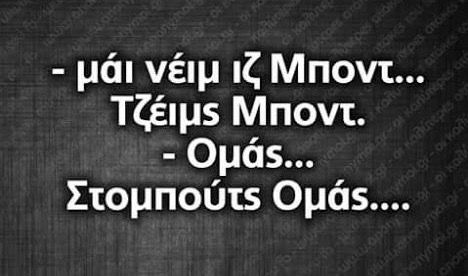 Pin by Tandy Christoforou on LOL Funny greek quotes