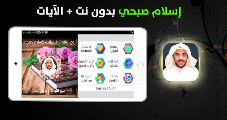 قرأن كامل اسلام صبحي بدون نت 2020 قران بدون نت التطبيقات على Google Play Islam Quran Koran