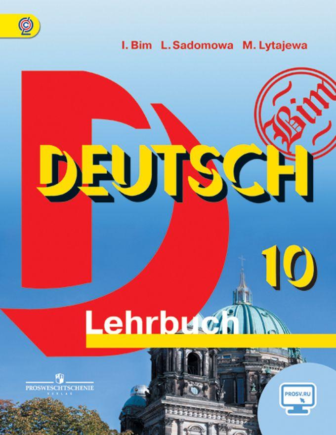 Учебник по немецкому языку онлайн 10 класс бим.