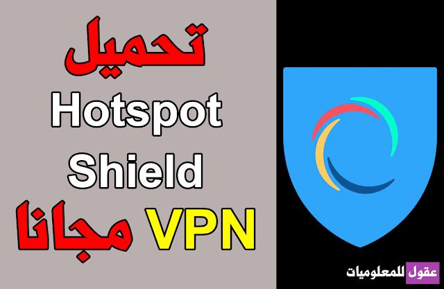 عقول للمعلوميات تحميل برنامج Hotspot Shield افضل Vpn للكمبيوتر مجا Hot Spot Calm Artwork Shield