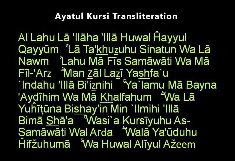 The Greatest Verse Of Quran Ayatul Kursi Transliteration Ayatul Kursi Quran Transliteration Quran Quotes Inspirational