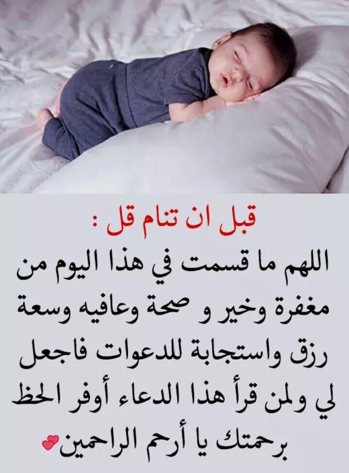 تصبحون على خير وواقع أجمل إن شاء الل ه Good Night Sweet Dreams Duaa Islam Funny Pictures