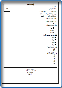 نموذج سيرة ذاتية جاهز للتعبئة افضل نموذج سيرة ذاتية نموذج سيرة ذاتية فارغ نموذج عمل سيرة ذاتية قهوة المصريين Math Thesis Math Equations