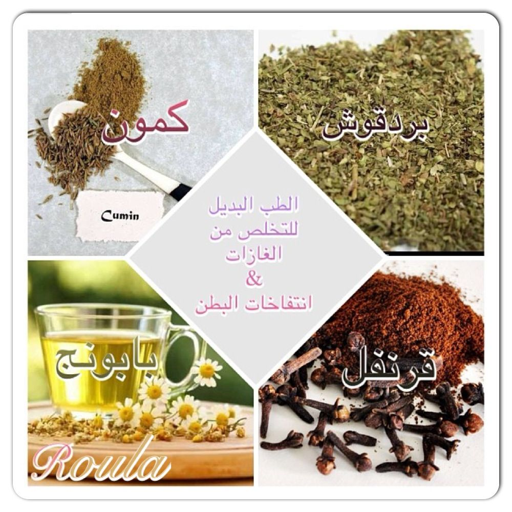 Https Plus Google Com 107171117921262514315 Posts Q1zteuw29sy Nutrition Instagram Posts Herbs Spices