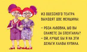 Картинки по запросу самые новые одесские анекдоты в ...