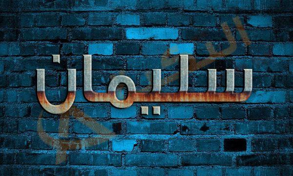 معنى اسم سليمان Sulaiman نحن بصدد التعرف على اسم منتشر بكثرة ولكن الكثير من الناس لا يعلمون معناه ونحن سنتعرف على ما هو معنى ا Neon Signs Company Logo Neon