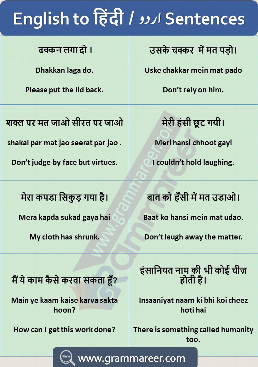 Hindi To English Sentences English Sentences English Learning Spoken Hindi Language Learning [ 1200 x 845 Pixel ]