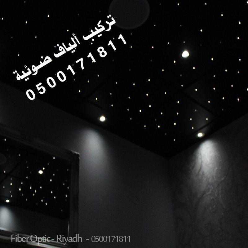 تركيب الياف ضوئية للأسقف و الجدران اضاءة روز اضواء النيازك الفايبر اوبتك نجوم سقف اضواء الكواكب اضاءة سقف اضواء نق Lockscreen Lockscreen Screenshot Screenshots