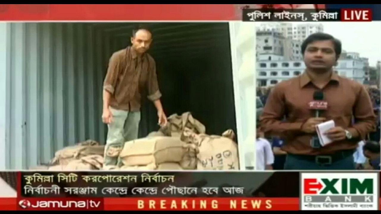যমন টভর দনর তজ খবর !!  Bangla News Today