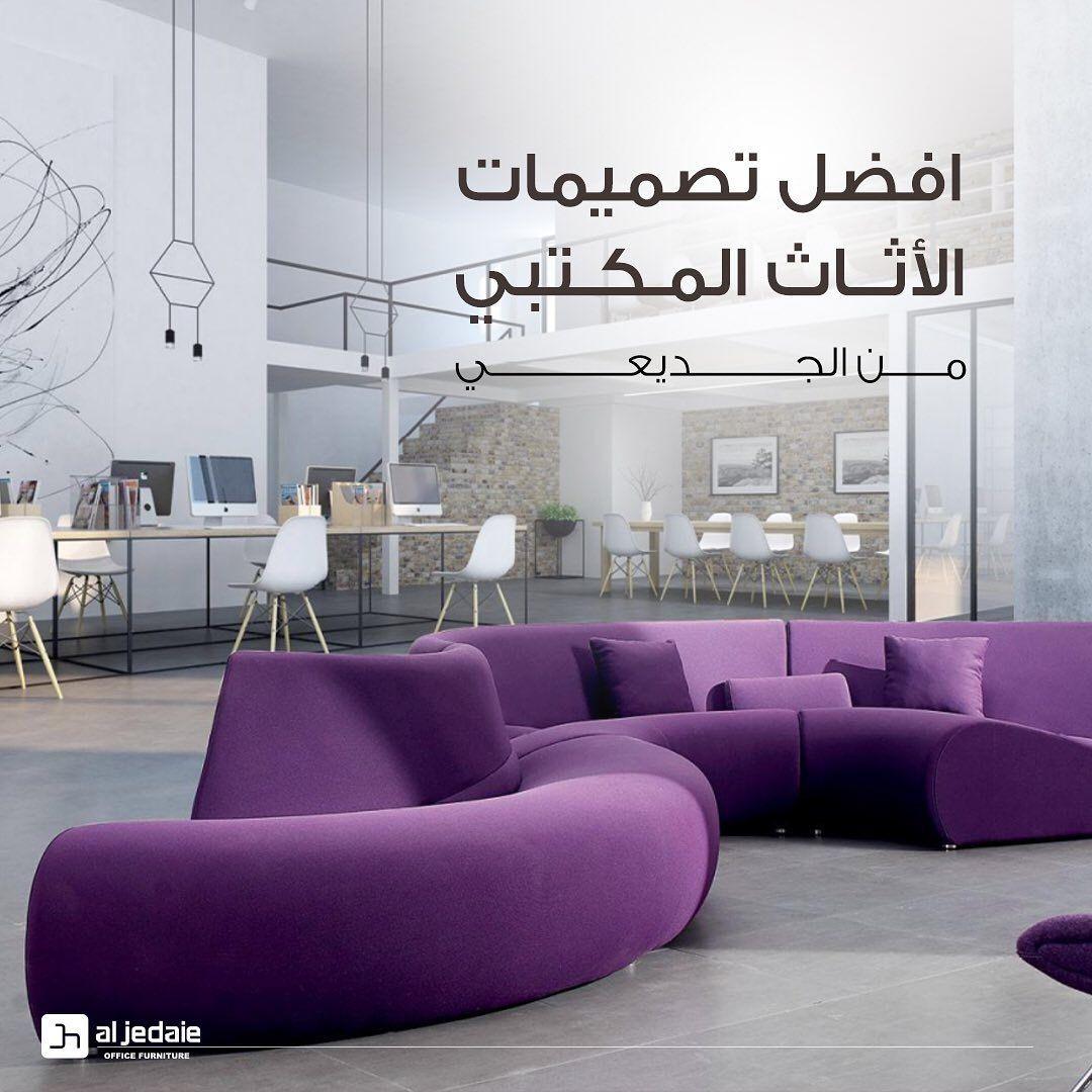 Aljedaie Office الجديعي للاثاث المكتبي Office Furniture Modern Executive Office Furniture Bean Bag Chair