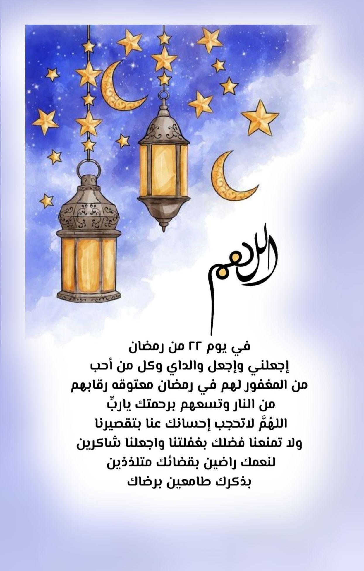 Pin By Ibrahim Abdelnour On Ramadan 2021 In 2021 Ramadan Ramadan Kareem Ramadan Mubarak