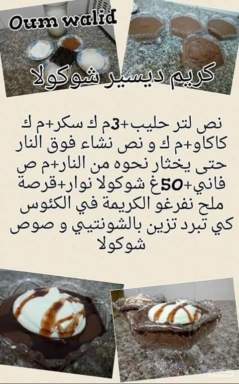 Dessert arabe facile et rapide dessert for Mchawcha recette