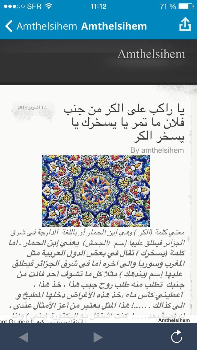 الأمثال العربية الشعبية و التراث العربي الأصيل