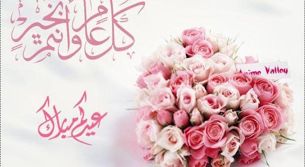 رسائل و مسجات تهنئة بعيد الفطر المبارك 1435 Eid Stickers Floral Poster Flower Background Wallpaper