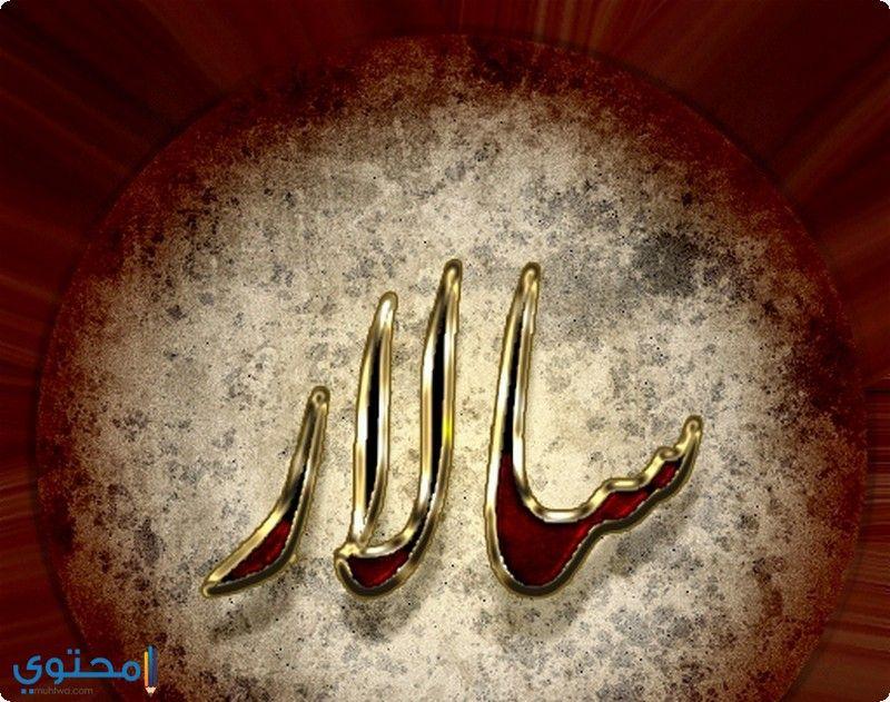 معنى اسم سالار وحكم التسمية في الاديان Salar معاني الاسماء Salar اسم سالار Stiletto Heels Heels Stiletto