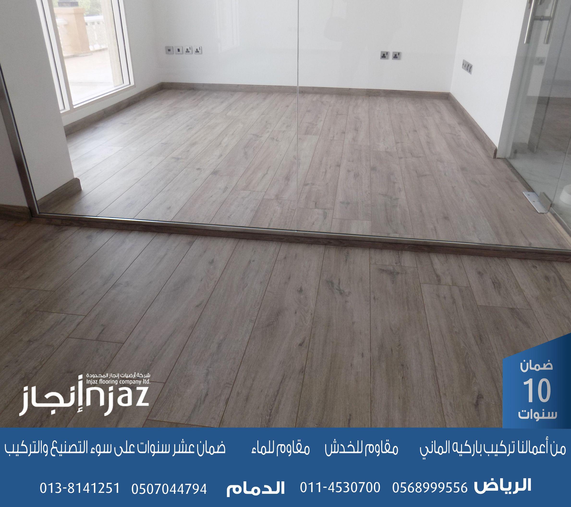 باركيه انجاز الماني Wood Laminate Flooring Living Room Designs Bedroom Wall Designs