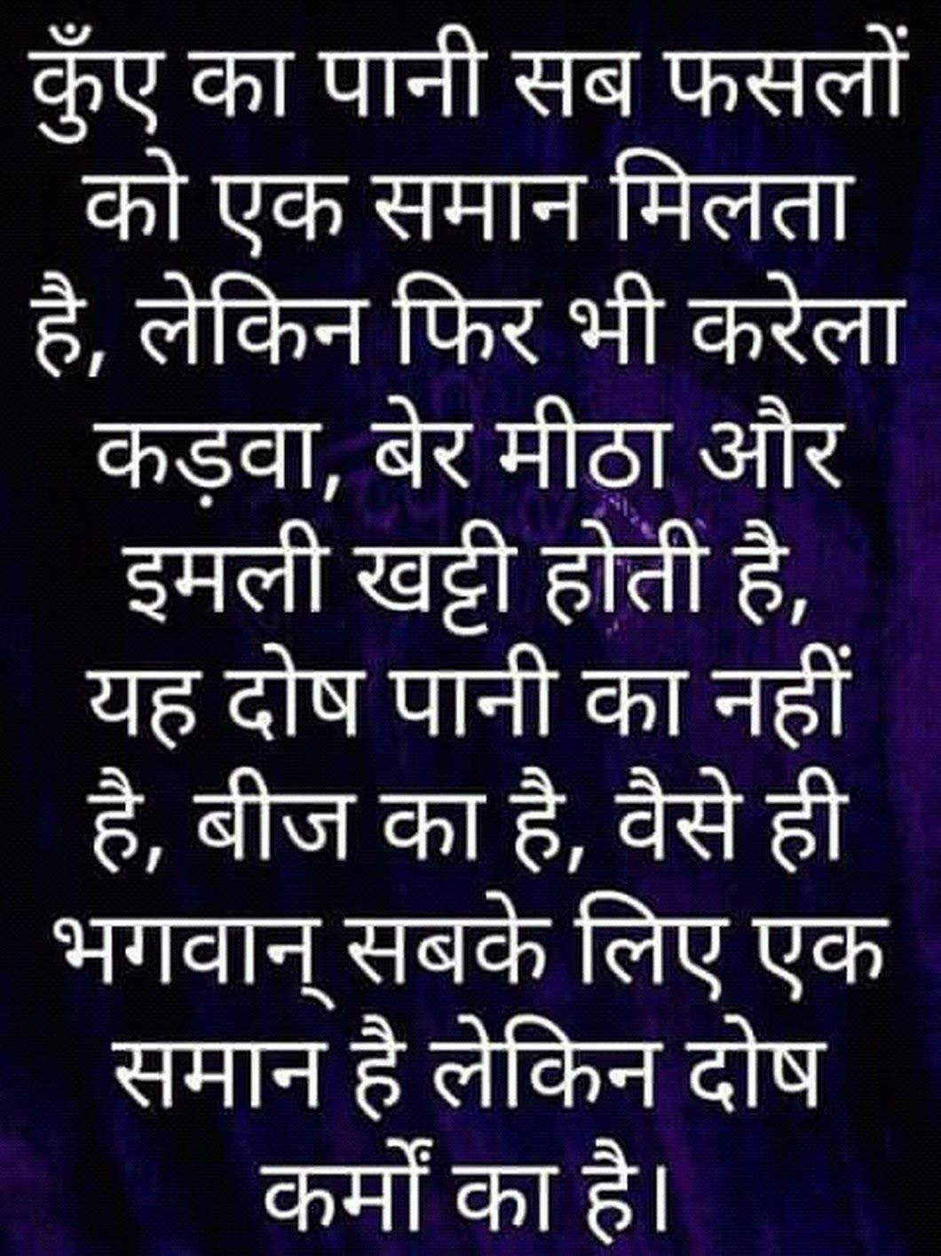 Jai Shri Hari Karma Quotes Krishna Quotes Hindi Quotes On Life