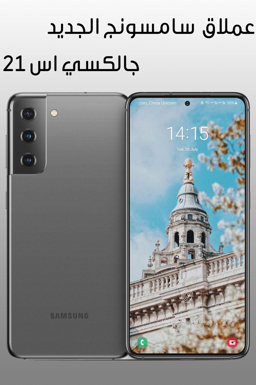 سعر ومواصفات سامسونج جالكسي اس 21 Samsung Samsung Galaxy China Unicom