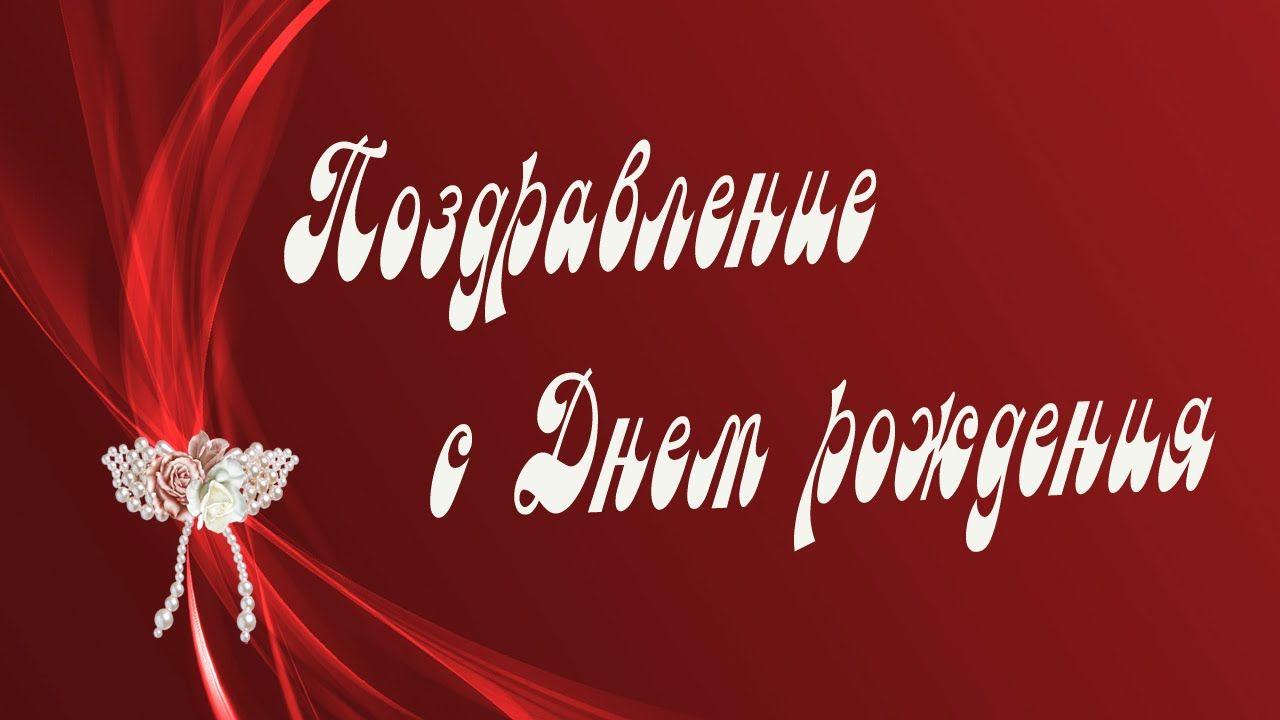 Pozdravlenie S Dnem Rozhdeniya S Dnem Rozhdeniya Nina S Dnem