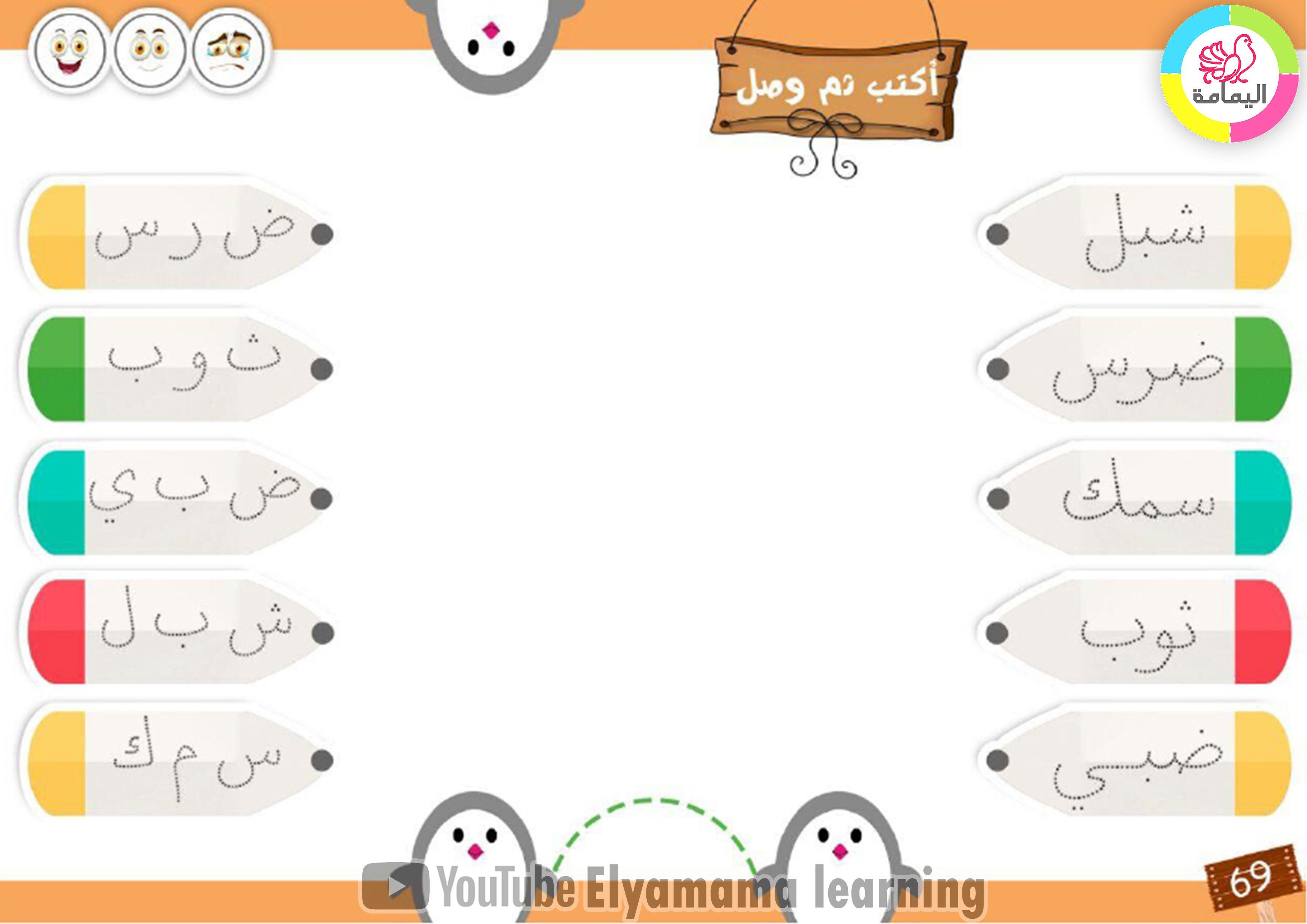 كراسة خط منقط أفكار لأنشطة رياض أطفال وسائل تعليمية من خامات البيئة الوسائل التعليمية حروف أطفال وسائل ت Arabic Alphabet For Kids Arabic Kids Alphabet For Kids