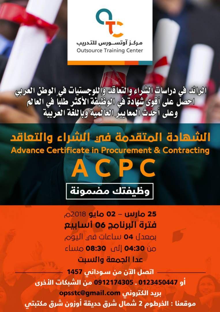 الشهادة المتقدمة في الشراء والتعاقد Acpc Training Center Incoming Call Incoming Call Screenshot