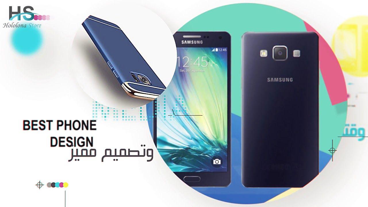 احصل على أفضل العروض والتخفيضات ماركة سامسونج من متجر حلولنا الإلكترونى لخدمة المملكة العربية السعودية نوفر لك كل ما Phone Design Samsung Samsung Galaxy Phone