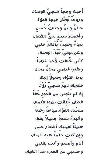 علاء سالم الى حورية Arabic Words Quotes Arabic Quotes